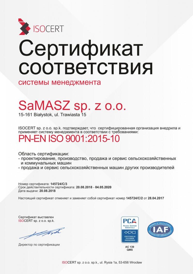 Samasz Certificate Iso Ru 2019