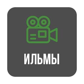 FILMY-ru.jpg#asset:69871