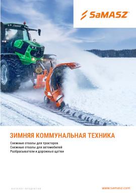 Зимняя техника