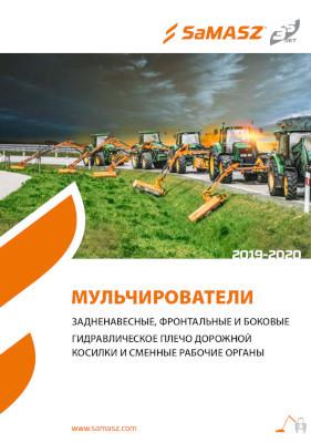 SaMASZ-Maszyny-komunalne-A4-RU-2019.jpg#asset:24897