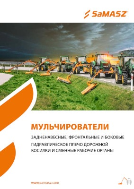 SaMASZ-Maszyny-komunalne-RU-2020.jpg#asset:37297