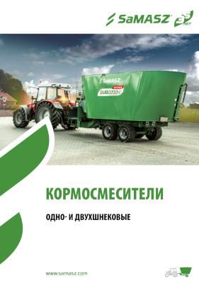 SaMASZ-Paszowozy-RU-mail-2019.jpg#asset:24901