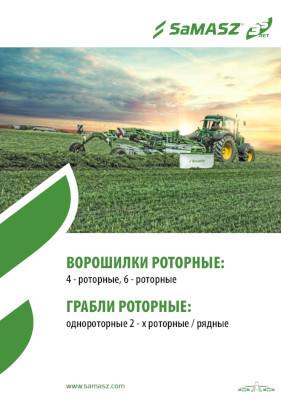 SaMASZ-Przetrzasacze-i-zgrabiarki-RU-mail-2019.jpg#asset:24923